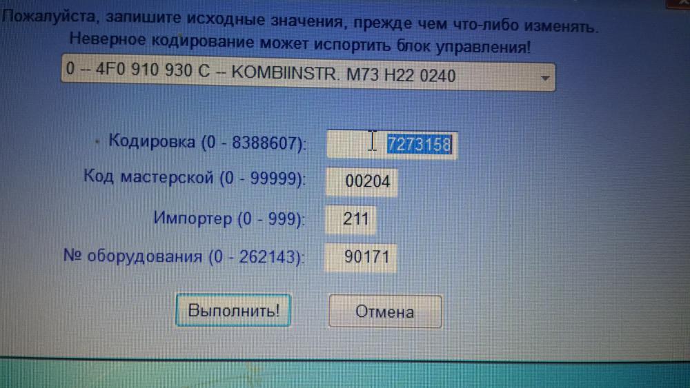 skoda octavia 2005 коды неисправности 17852,16684,16687