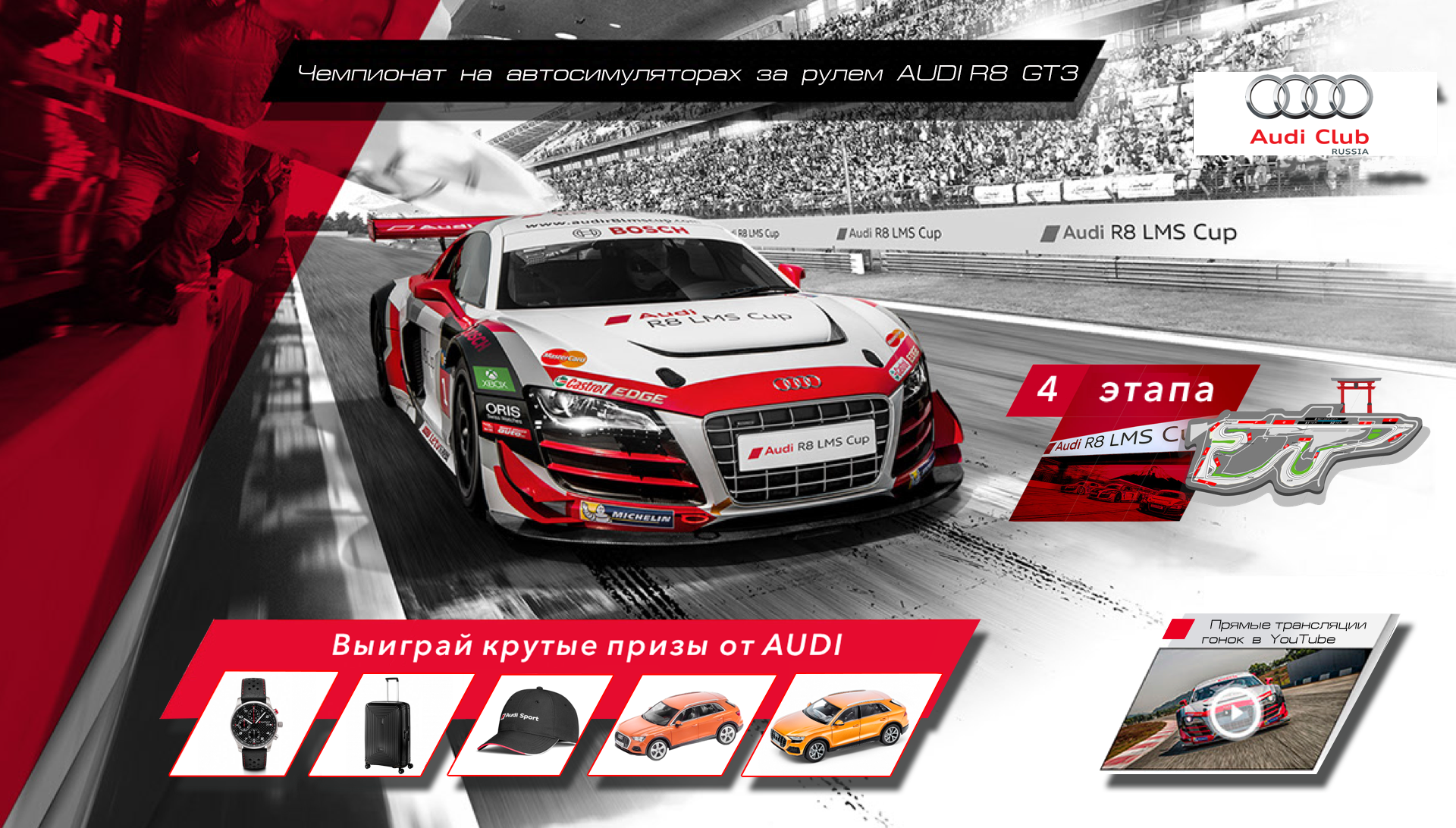 AUDI GT Challenge.png