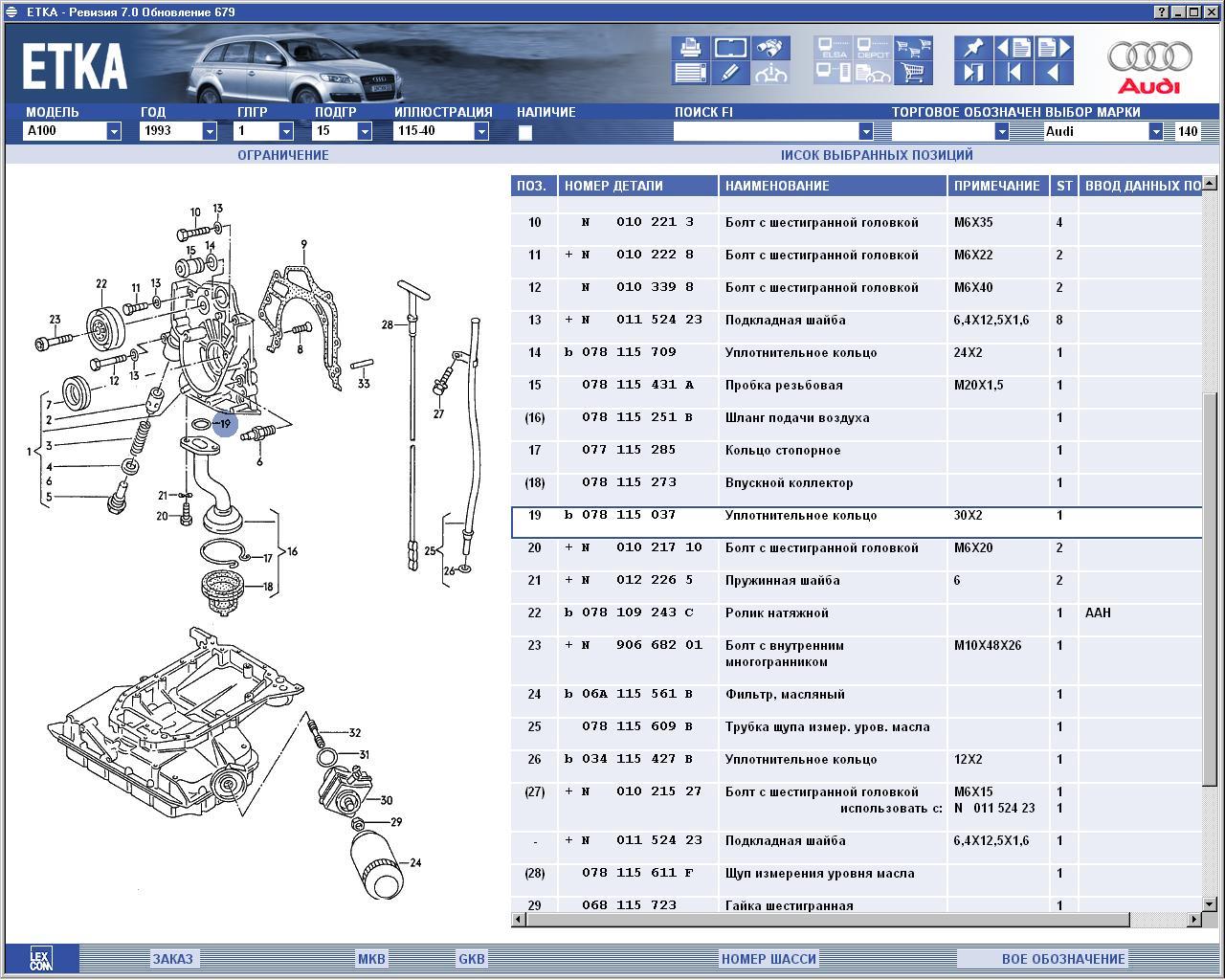 ауди 100 двигатель 2 8 схема