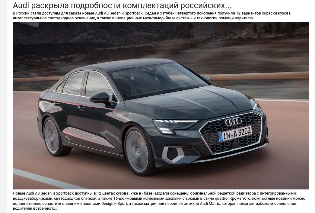 Screenshot_2021-05-18 Клуб владельцев и любителей Audi.png