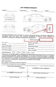 Акт приема передачи автомобиля водителю как