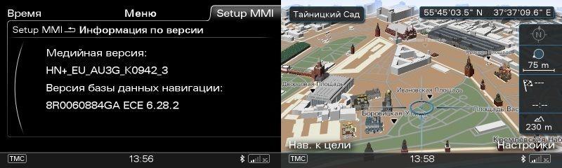 Обновление ПО и навигационных карт MMI 3G+ | Audi Club Russia